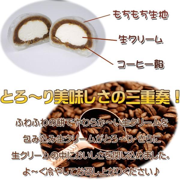 生クリーム大福 コーヒー 1個|tabiyoka|03
