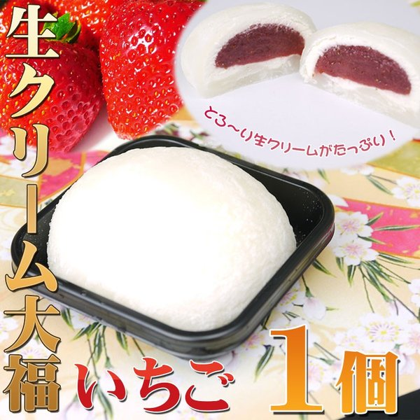 生クリーム大福 いちご 1個|tabiyoka