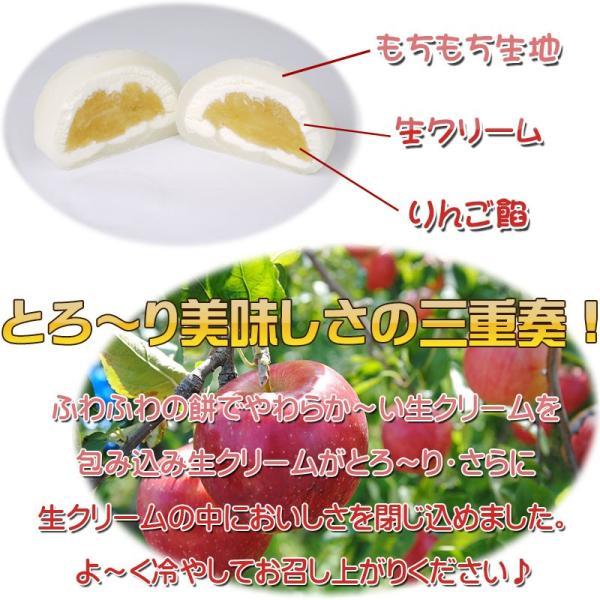 生クリーム大福 りんご 1個|tabiyoka|03