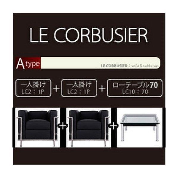 応接セット 3点 〔テーブル幅70cm+1人掛け×2〕 Atype リプロダクト製品 table-lukit