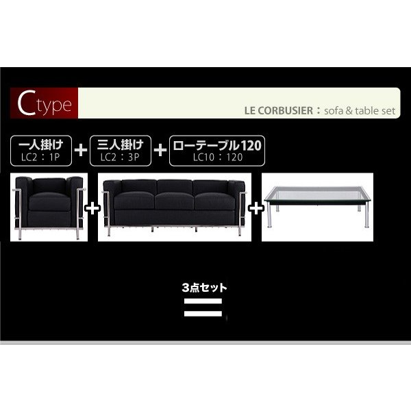 応接セット 3点 〔テーブル幅70cm+1人掛け×2〕 Atype リプロダクト製品 table-lukit 20