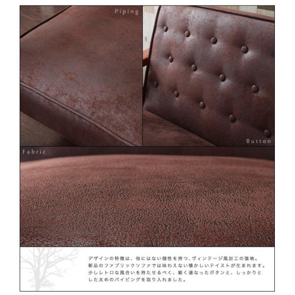 ソファー 1人掛け 肘付き 木製 ファブリック ヴィンテージ加工|table-lukit|05