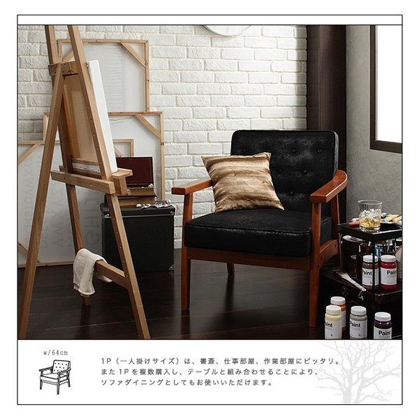 ソファー 1人掛け 肘付き 木製 ファブリック ヴィンテージ加工|table-lukit|08