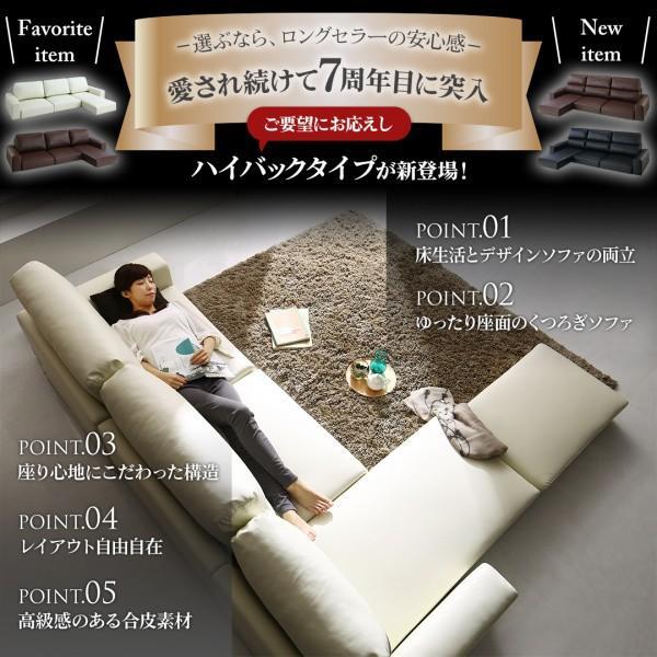 ローソファーL字ソファー 3人掛け 合皮レザー 高級感   〔3P〕 ロータイプ|table-lukit|02