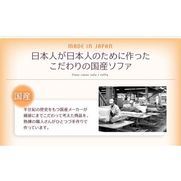 ローソファー 3人掛け L字 日本製 こたつソファ   〔ソファ3点セット/1P+2P+コーナー〕 完成品|table-lukit|16