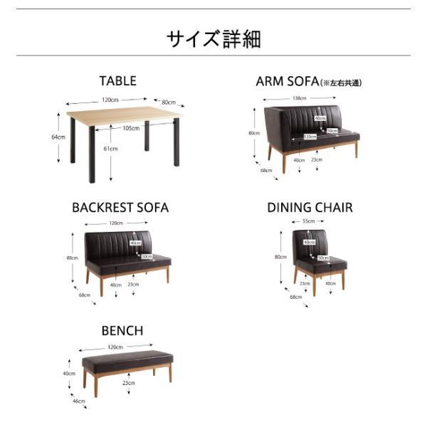 ダイニングセット 3点 〔テーブル幅120cm+ソファ1脚+右アームソファ1脚〕 右アーム|table-lukit|20