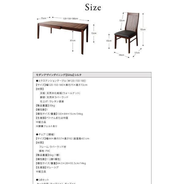 ダイニングテーブル 伸縮 7点 ハイバックチェア 〔テーブル/幅120〜150〜180cm+チェア6脚〕 6人用|table-lukit|17