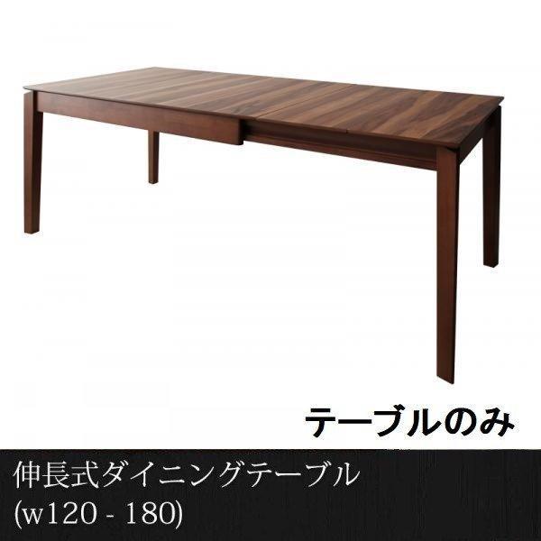 ダイニングテーブル 単品 120cm 伸縮 北欧 〔テーブル幅120〜180cm〕 table-lukit