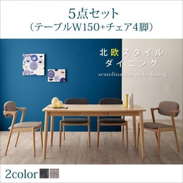 ダイニングテーブルセット 4人用 5点セット 〔引き出し付きテーブル幅150cm+チェア4脚〕 北欧スタイル|table-lukit