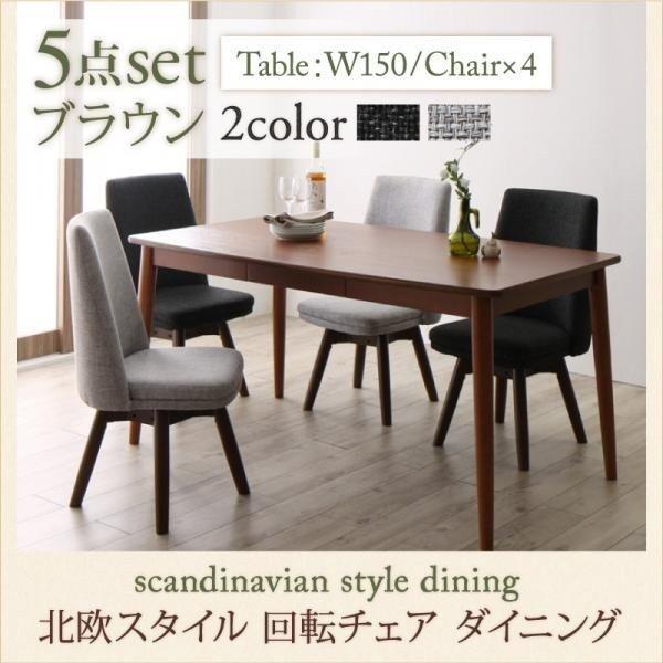 ダイニングテーブルセット 5点 〔ブラウン〕 引出し収納付き 〔テーブル150cm+回転チェア4脚〕|table-lukit