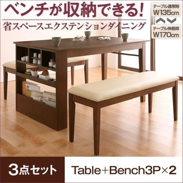 ダイニングテーブルセット 6人用 3点セット 〔伸縮式テーブル幅135〜170cm+3人掛けベンチ2脚〕 収納付きテーブル|table-lukit