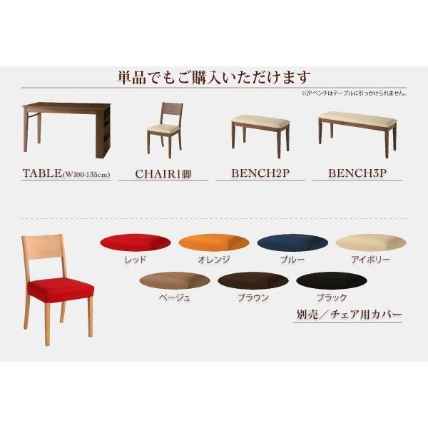 ダイニングテーブルセット 6人用 3点セット 〔伸縮式テーブル幅135〜170cm+3人掛けベンチ2脚〕 収納付きテーブル|table-lukit|20