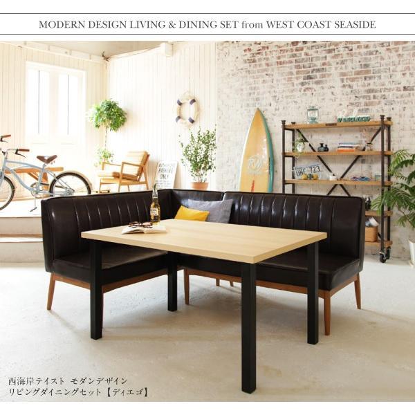 ダイニングセット 3点 〔テーブル幅150cm+ソファ1脚+左アームソファ1脚〕 左アーム|table-lukit|02