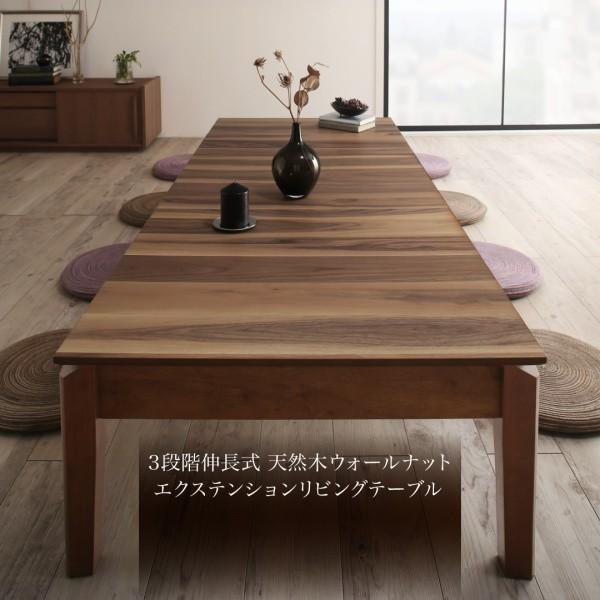 伸長式テーブル 天然木 リビングテーブル 3段階伸長式 〔幅120〜150〜180×奥行き75×高さ37cm〕 table-lukit 02