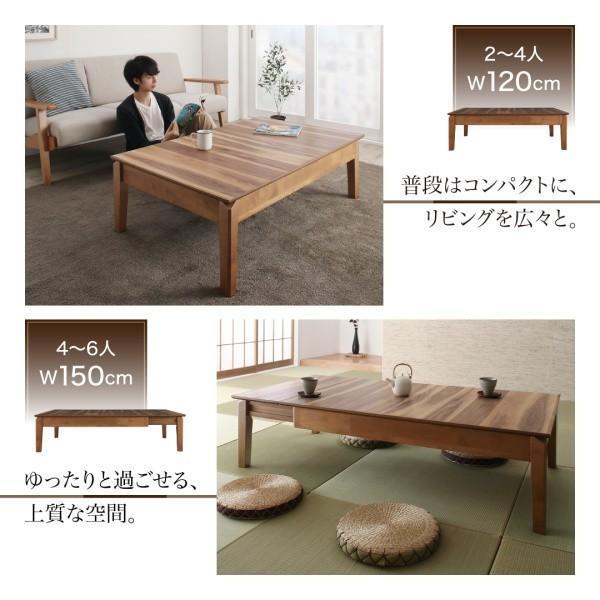 伸長式テーブル 天然木 リビングテーブル 3段階伸長式 〔幅120〜150〜180×奥行き75×高さ37cm〕 table-lukit 07