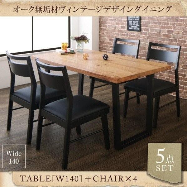 ダイニングテーブルセット 4人用 無垢材 5点セット 〔テーブル140cm幅+チェア4脚〕 ヴィンテージデザイン|table-lukit