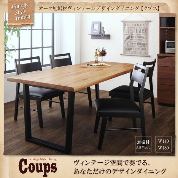 ダイニングテーブルセット 4人用 無垢材 5点セット 〔テーブル140cm幅+チェア4脚〕 ヴィンテージデザイン|table-lukit|02
