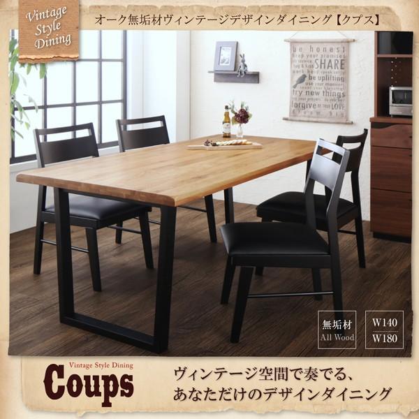 ダイニングテーブルセット 4人用 無垢材 5点セット 〔テーブル140cm幅+チェア4脚〕 ヴィンテージデザイン|table-lukit|17