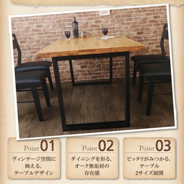 ダイニングテーブルセット 4人用 無垢材 5点セット 〔テーブル140cm幅+チェア4脚〕 ヴィンテージデザイン|table-lukit|03