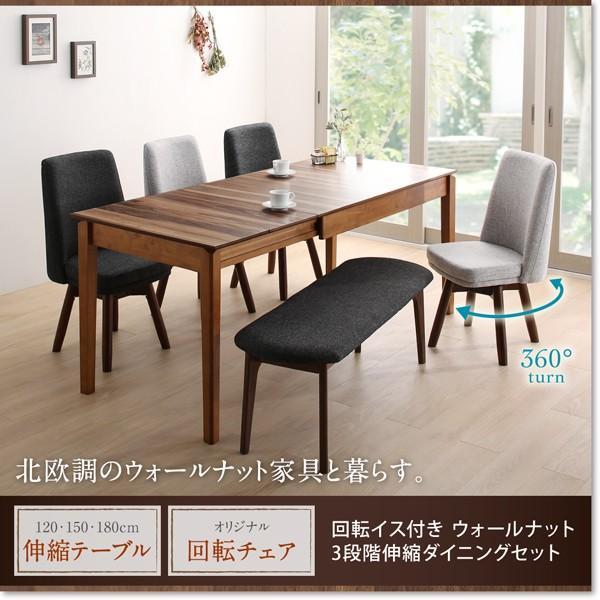 4人用 伸縮式ダイニングテーブルセット 5点 〔テーブル幅120/180cm+回転式チェア×4脚〕|table-lukit|02