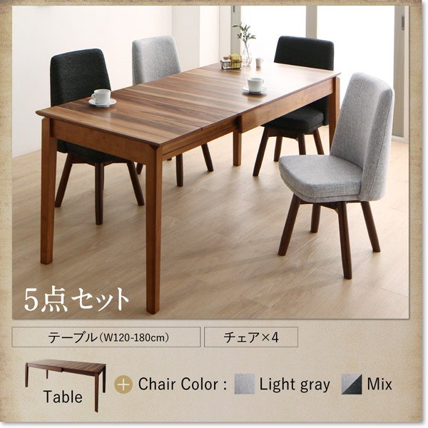 4人用 伸縮式ダイニングテーブルセット 5点 〔テーブル幅120/180cm+回転式チェア×4脚〕|table-lukit|14