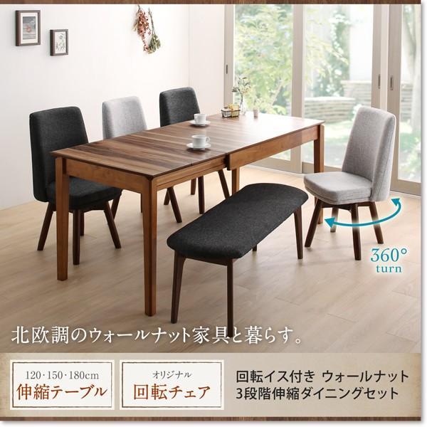 4人用 伸縮式ダイニングテーブルセット 5点 〔テーブル幅120/180cm+回転式チェア×4脚〕|table-lukit|17