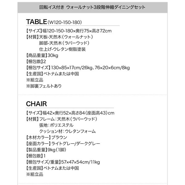 4人用 伸縮式ダイニングテーブルセット 5点 〔テーブル幅120/180cm+回転式チェア×4脚〕|table-lukit|19