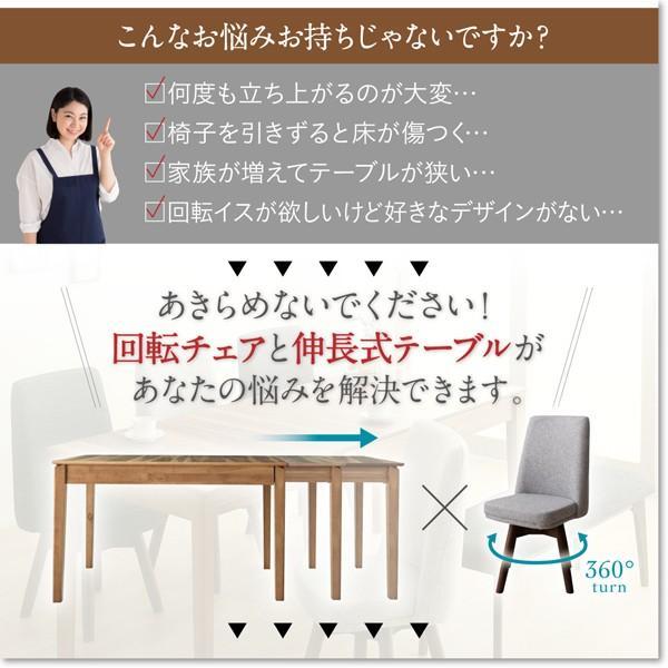 4人用 伸縮式ダイニングテーブルセット 5点 〔テーブル幅120/180cm+回転式チェア×4脚〕|table-lukit|04
