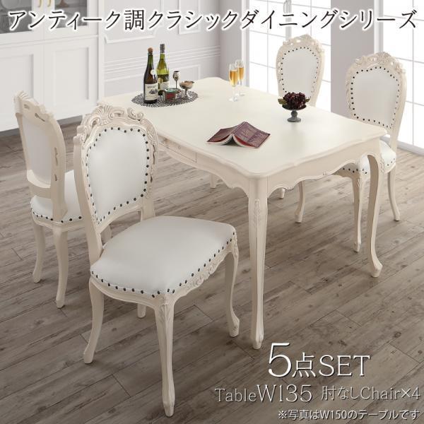 ダイニングテーブルセット 4人用 猫脚 5点 〔テーブル135cm+チェア4脚〕 〔肘なし〕 table-lukit