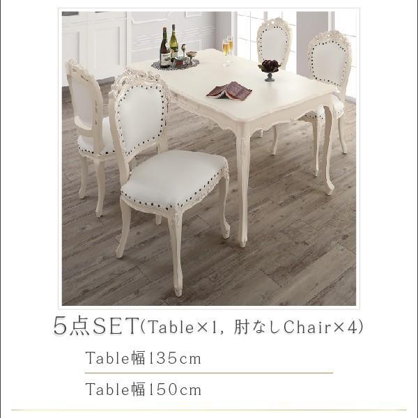 ダイニングテーブルセット 4人用 猫脚 5点 〔テーブル135cm+チェア4脚〕 〔肘なし〕 table-lukit 14