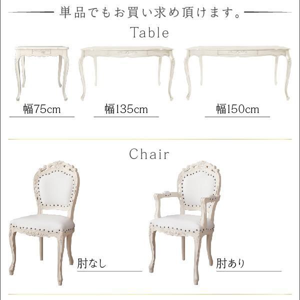 ダイニングテーブルセット 4人用 猫脚 5点 〔テーブル135cm+チェア4脚〕 〔肘なし〕 table-lukit 16