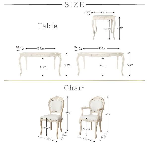 ダイニングテーブルセット 4人用 猫脚 5点 〔テーブル135cm+チェア4脚〕 〔肘なし〕 table-lukit 17