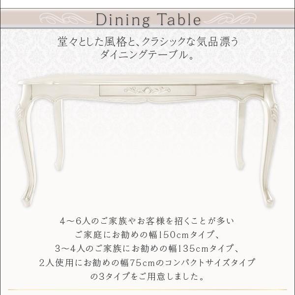 ダイニングテーブルセット 4人用 猫脚 5点 〔テーブル135cm+チェア4脚〕 〔肘なし〕 table-lukit 06