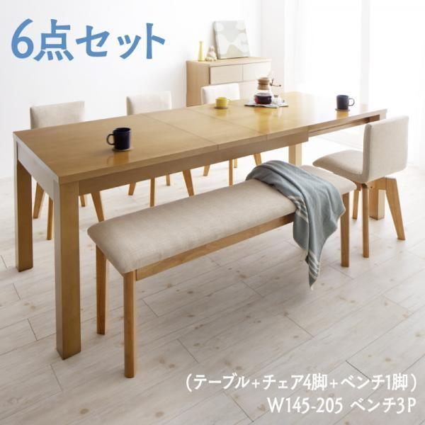 ダイニングテーブルセット 6人用 伸長式 6点セット 〔伸縮テーブル幅145?175?205cm+チェア4脚+ベンチ1脚〕 table-lukit 01