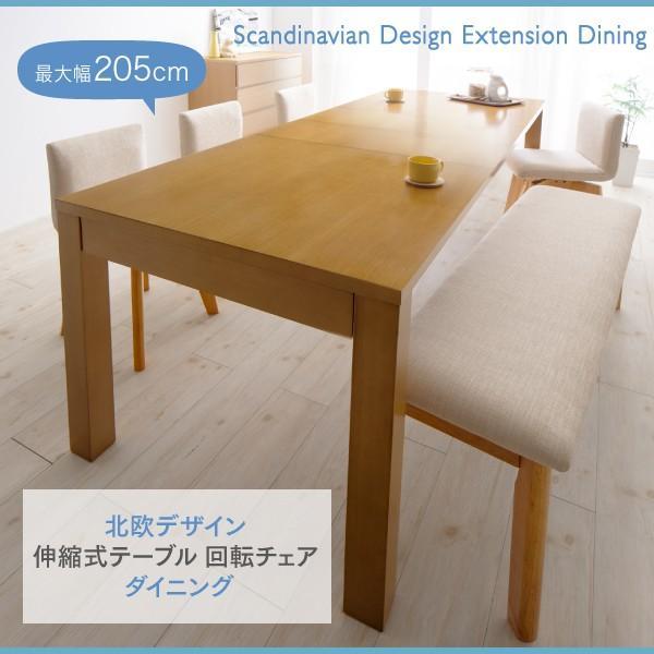 ダイニングテーブルセット 6人用 伸長式 6点セット 〔伸縮テーブル幅145?175?205cm+チェア4脚+ベンチ1脚〕 table-lukit 02