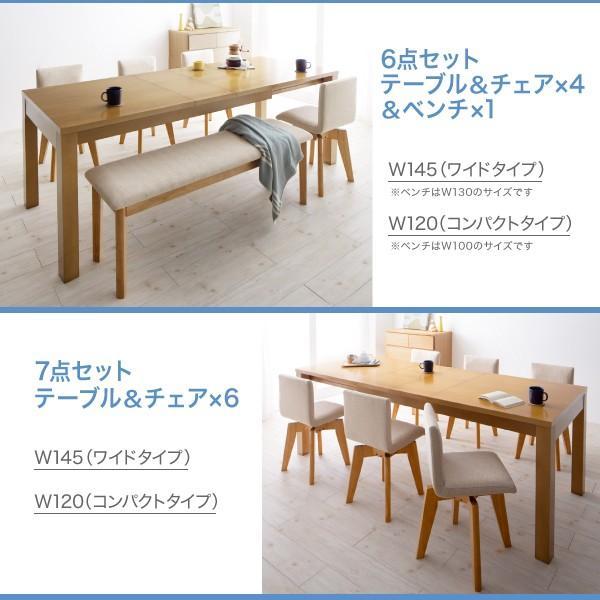 ダイニングテーブルセット 6人用 伸長式 6点セット 〔伸縮テーブル幅145?175?205cm+チェア4脚+ベンチ1脚〕 table-lukit 15