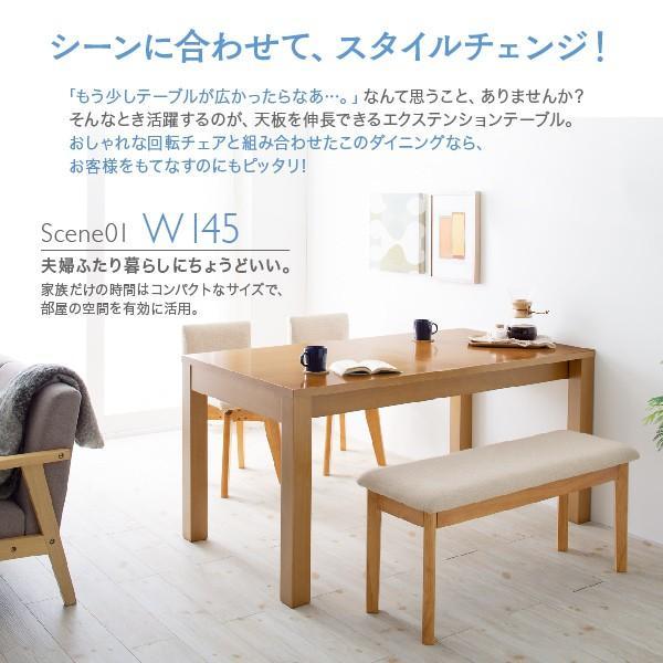 ダイニングテーブルセット 6人用 伸長式 6点セット 〔伸縮テーブル幅145?175?205cm+チェア4脚+ベンチ1脚〕 table-lukit 05