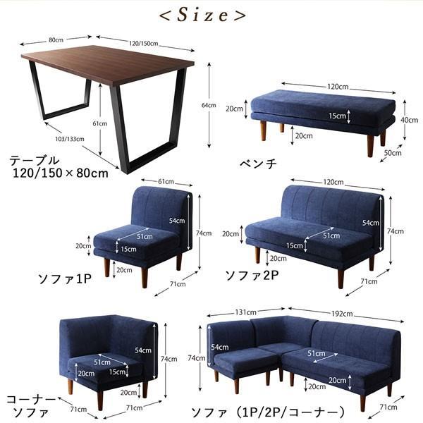 ダイニングソファセット L字型 洗えるカバーリング仕様 5点セット 〔アイアン脚テーブル幅120cm+2Pソファ1脚+1Pソファ2脚+コーナーソファ1脚〕|table-lukit|16