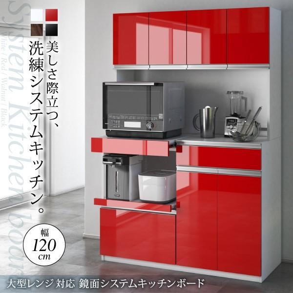 食器棚 鏡面 キッチンボード コンセント付き 大容量収納 〔幅120.5×奥行48.5×高さ180cm〕|table-lukit|02