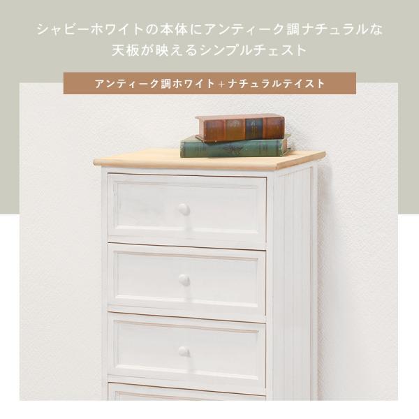 チェスト 5段 シャビーシック 幅41cm 高さ93cm 箪笥 ホワイト アンティーク塗装 バイカラー 〔完成品〕 table-lukit 04
