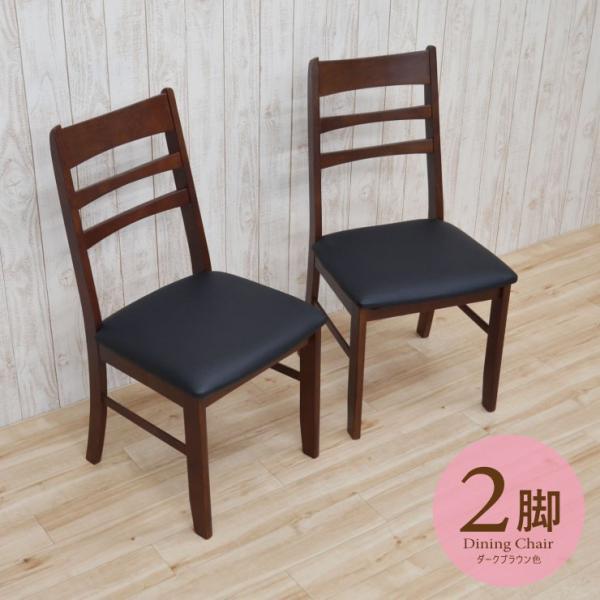 ダイニングチェア 2脚入 ダークブラウン色 ブラックシート kurosu-ch-371dbr 完成品 木製 椅子 シンプル モダン アウトレット 8s-1k-190 nk hr