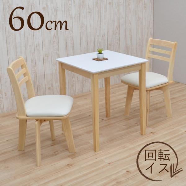 ダイニングテーブルセット 2人用 回転椅子 チェア クッション コンパクト 3点セット 白 北欧 kurosu60-3-hop371 360 kent  食卓  モダン アウトレット 7s-2k nk