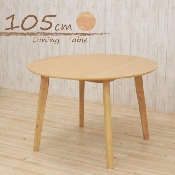 ダイニングテーブル 丸テーブル 幅105cm 4人掛 rosiu105-360 ナチュラルオーク色 木製 丸 円型 円卓 机 組立品 単品 シンプル 北欧 アウトレット 4s-1k hg so