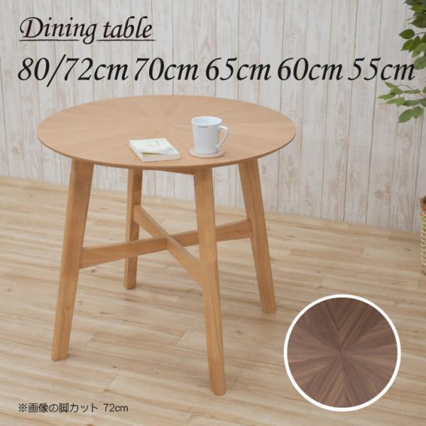 セミオーダー 脚カット 高さ72cm 70cm 65cm 丸テーブル 幅80cm 光線張り 2人 sbbt80-359-cut 木製 バースト 北欧 円形 丸型 コンパクト 矢張り 3s-1k hr