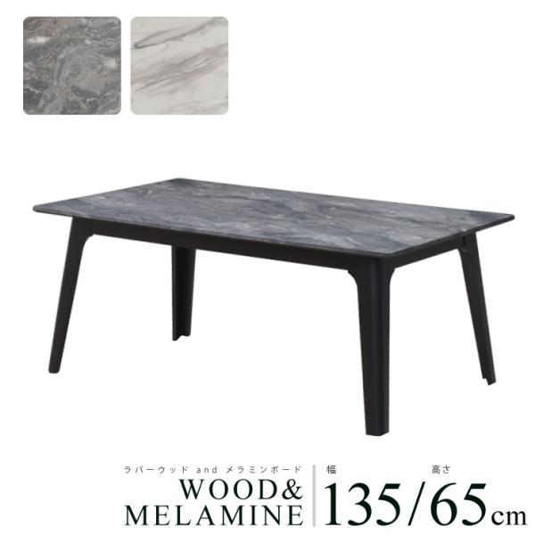 セミオーダー 脚カット リビングダイニングテーブル 4人 メラミン化粧板 幅135cm 高さ65cm 石目調 stm135-359bk-h65 BK/ブラック色 脚 単品 6s-2k so hr