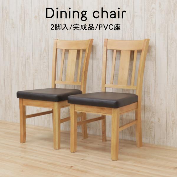 ダイニングチェアセット 2脚セット yoku-ch-371 イス 椅子 2点 クッション PVC ナチュラルオーク 木製 アンティーク風 北欧 モダン アウトレット 10s-1k-209 hg