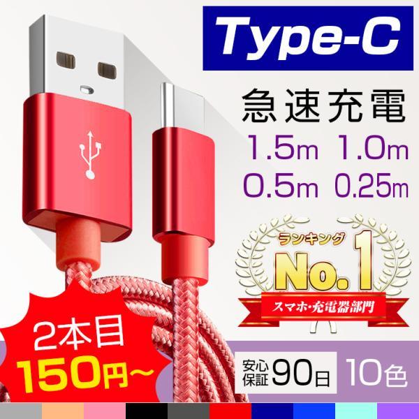 Type-cケーブル 充電 コード 1m 急速充電 スマートフォン 充電ケーブル モバイルバッテリー (送料無料)の画像