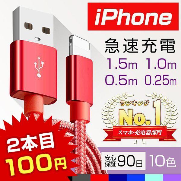 iPhone 充電ケーブル 充電器 コード 長さ 1m 急速充電 断線防止 iPhone用 XS Max XR X 8 7 6s/6/PLUS モバイルバッテリー 強化ナイロン 合金 安心3ヵ月保証