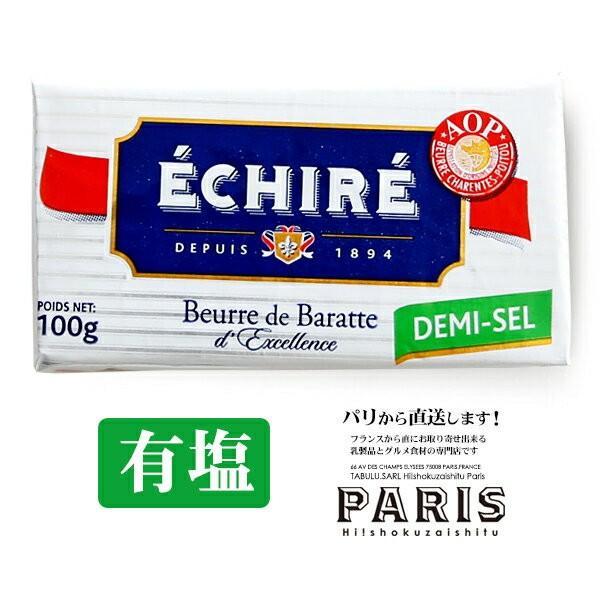 エシレバター 有塩 100g × 1個