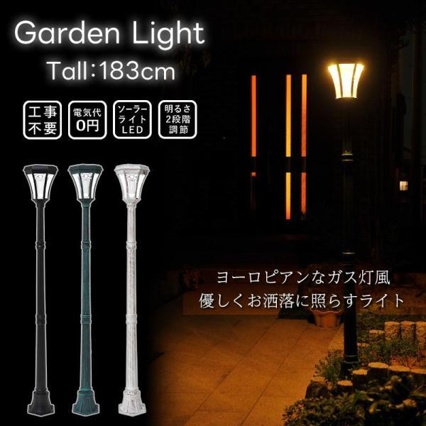 電球色LEDソーラー街灯
